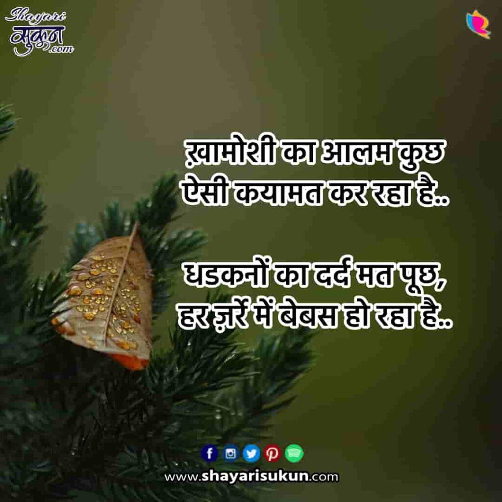 khamoshi-4-sad-shayari-silence-quotes-hindi-2