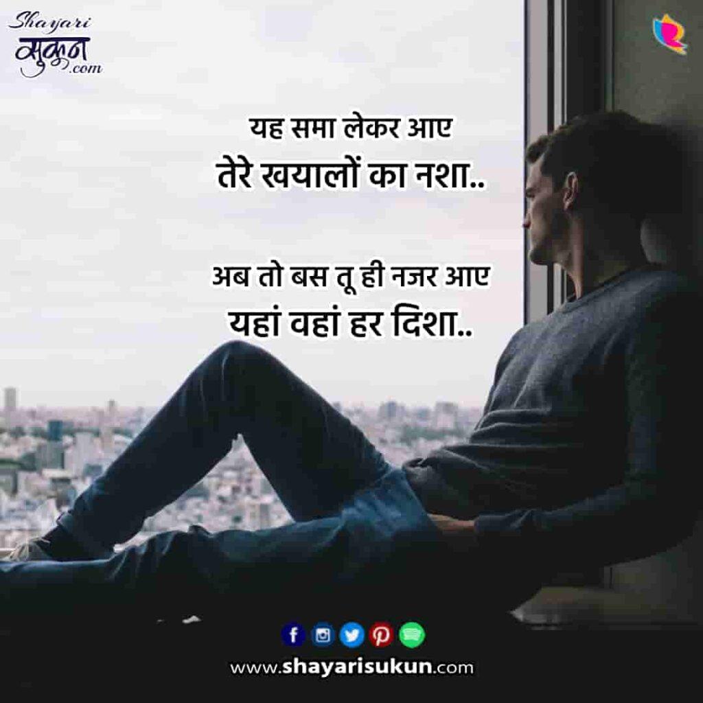 khayal-1-love-shayari-thought-poetry-hindi-2