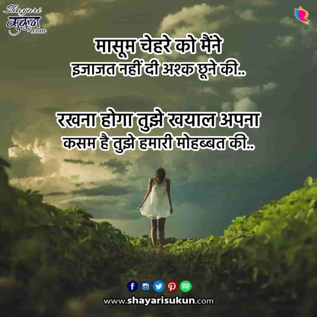 khayal-2-love-shayari-taking-care-poetry-2