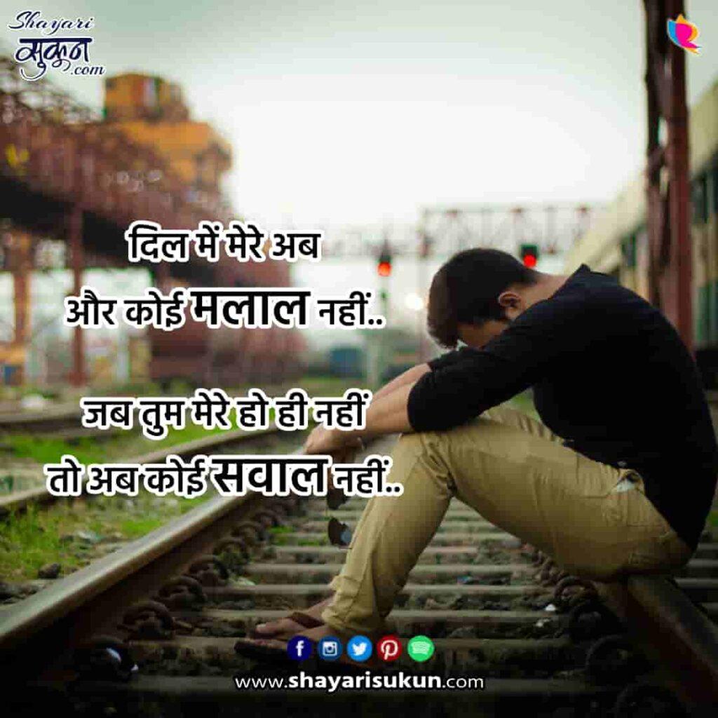 malaal-1-sad-shayari-regret-hindi-poetry-1