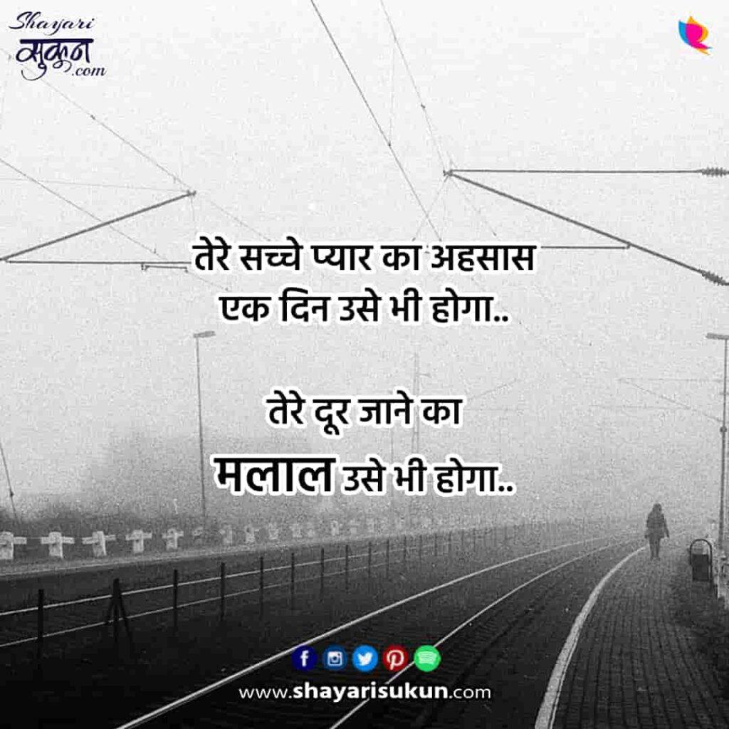 malaal-1-sad-shayari-regret-hindi-poetry-2