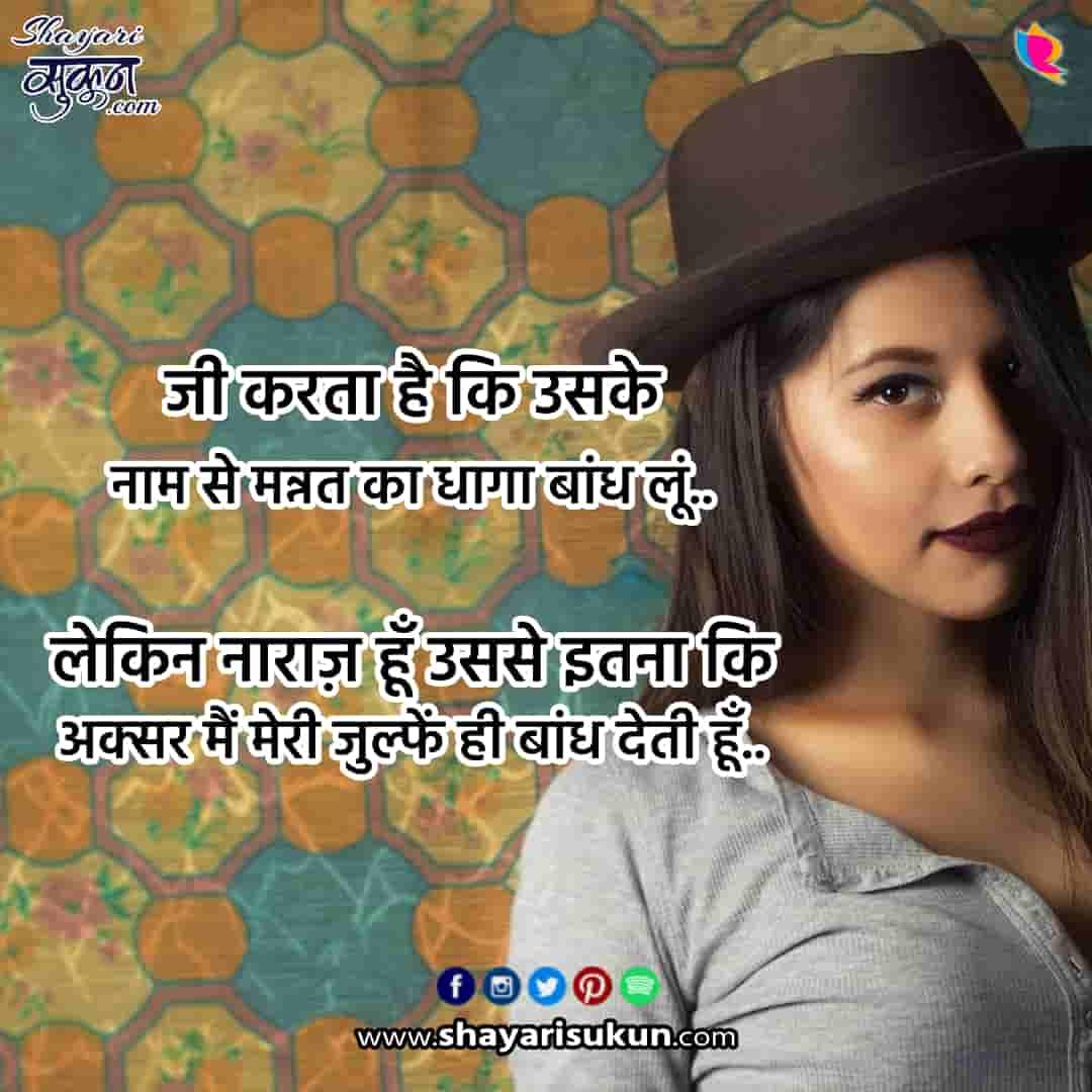 mannat-2-sad-shayari-prayer-hindi-quotes-poetry-1