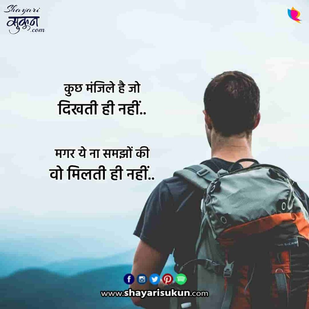 manzil-2-motivational-shayari-destination-poetry-1