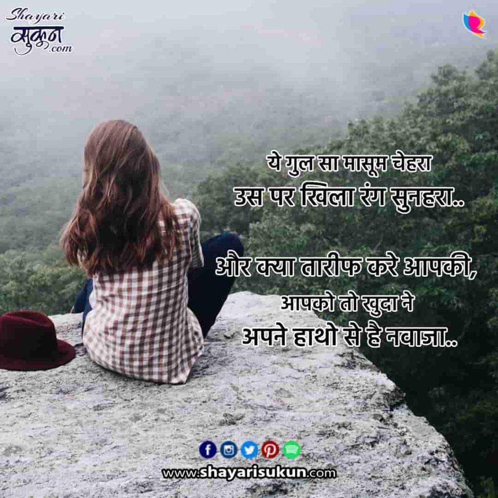 masoom-1-love-shayari-innocence-hindi-poetry-1
