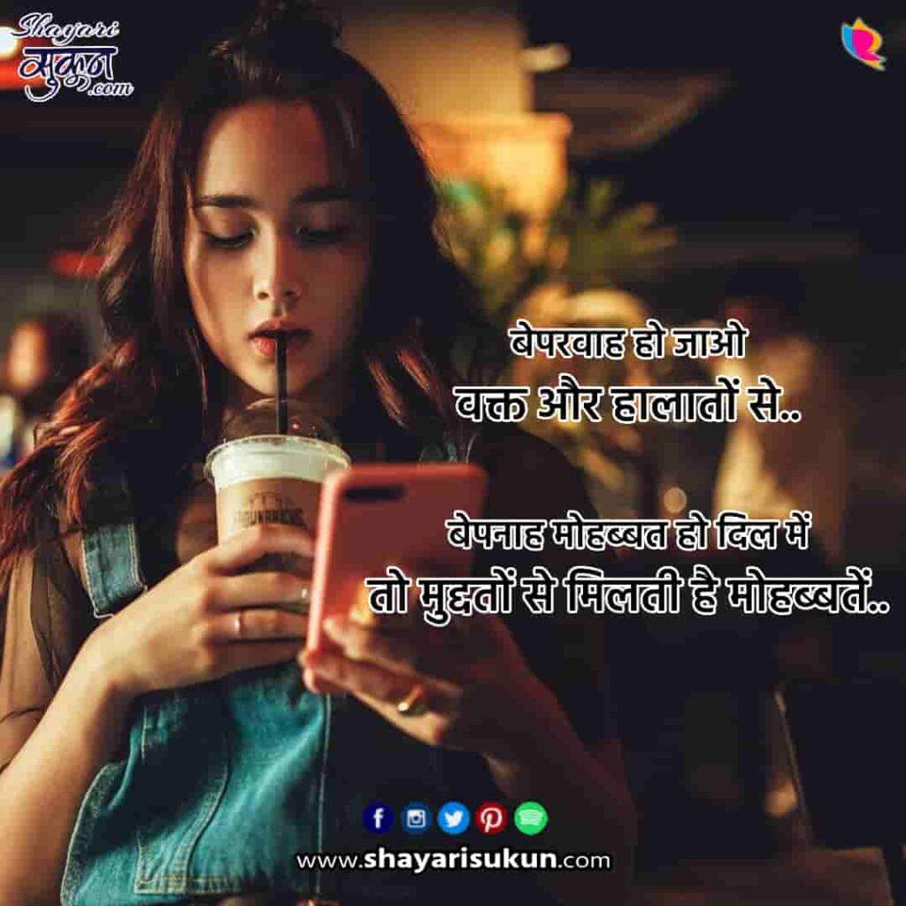 mohabbatein-1-love-shayari-romantic-hindi-poetry-1