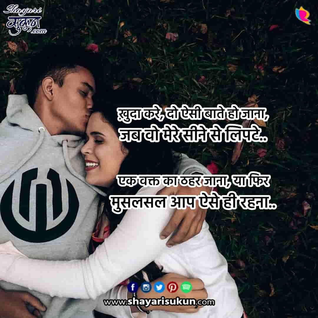 musalsal-1love-shayari-consistent-hindi-poetry-1