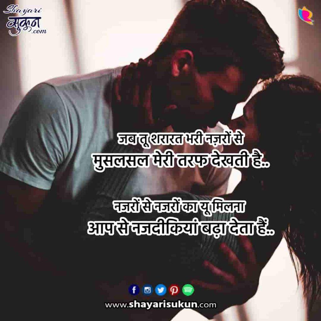 musalsal-1love-shayari-consistent-hindi-poetry-2