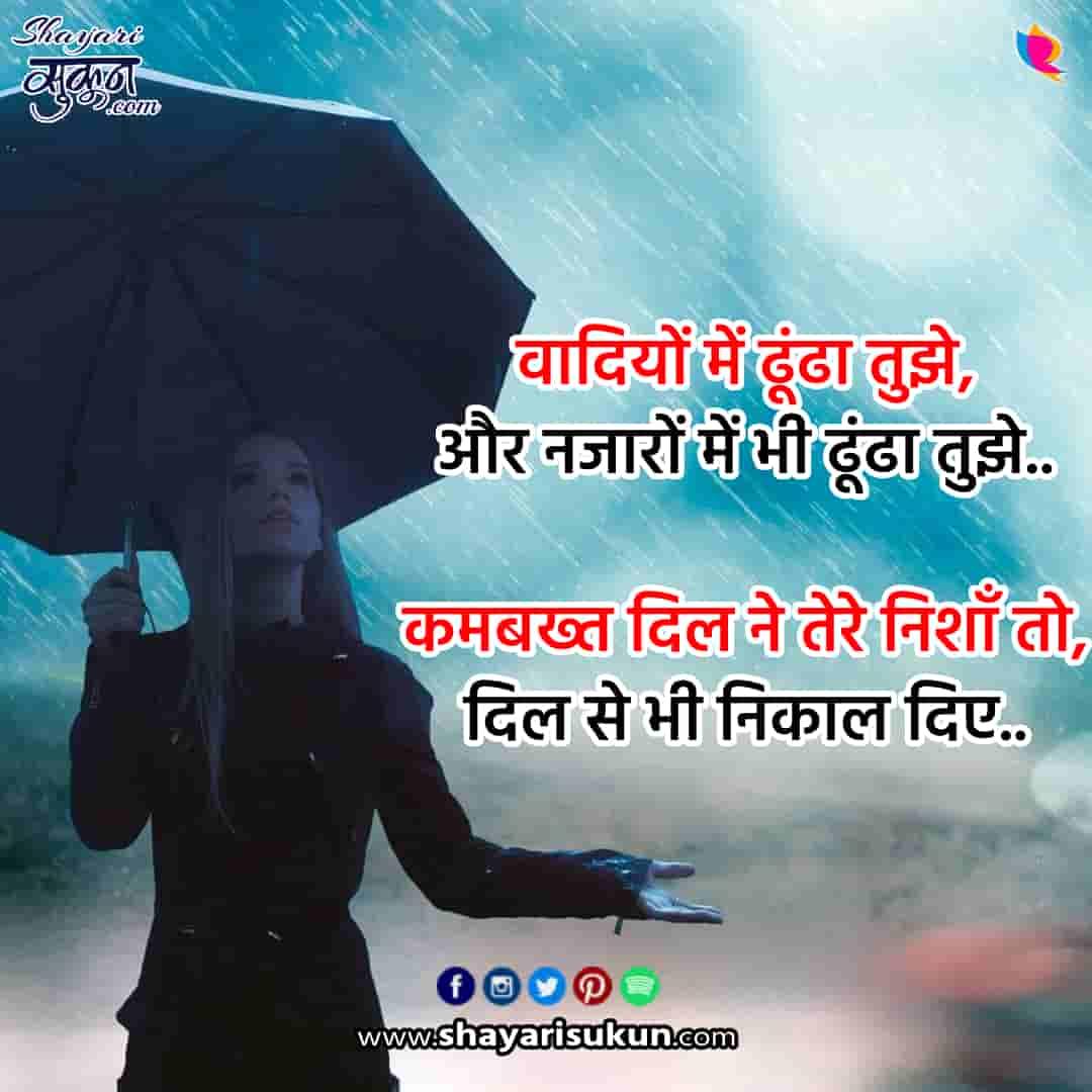 nishan-1sad-shayari-remark-hindi-quotes-1