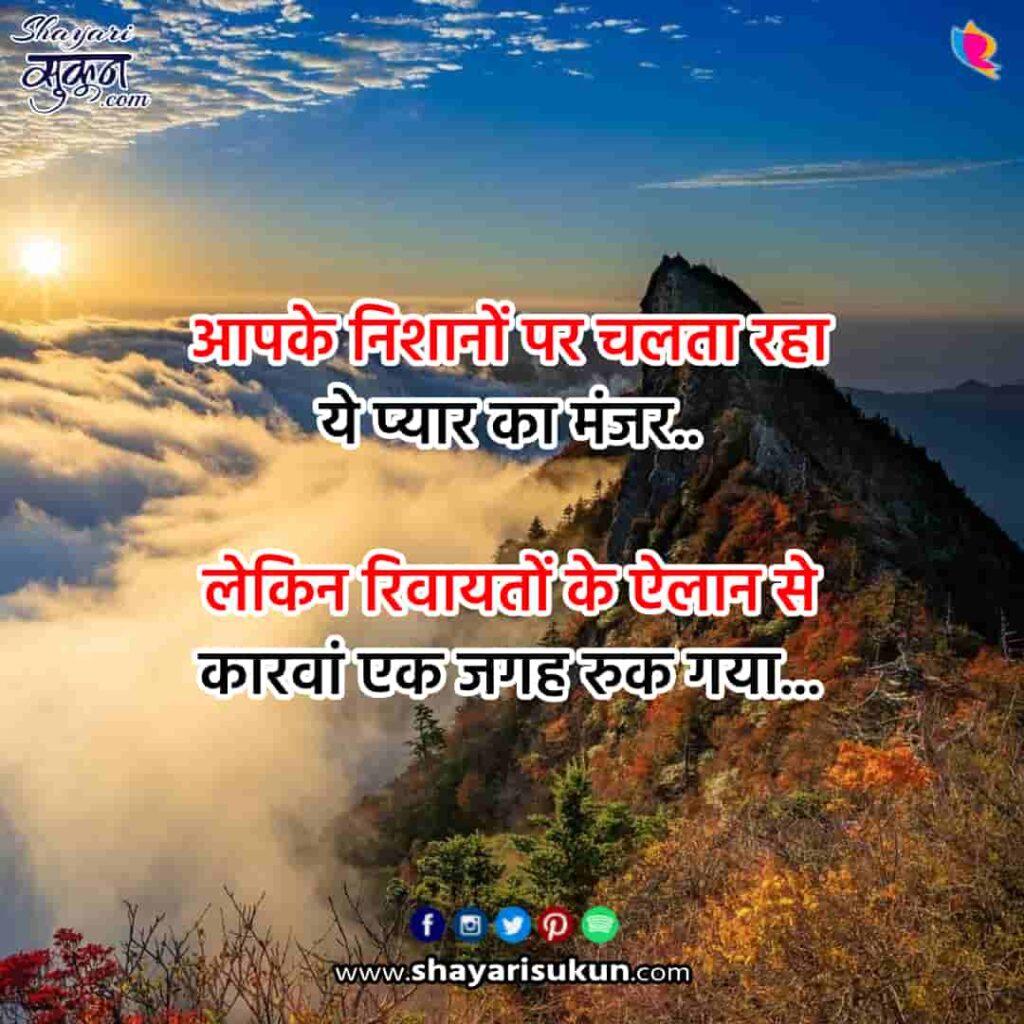 nishan-1sad-shayari-remark-hindi-quotes-2