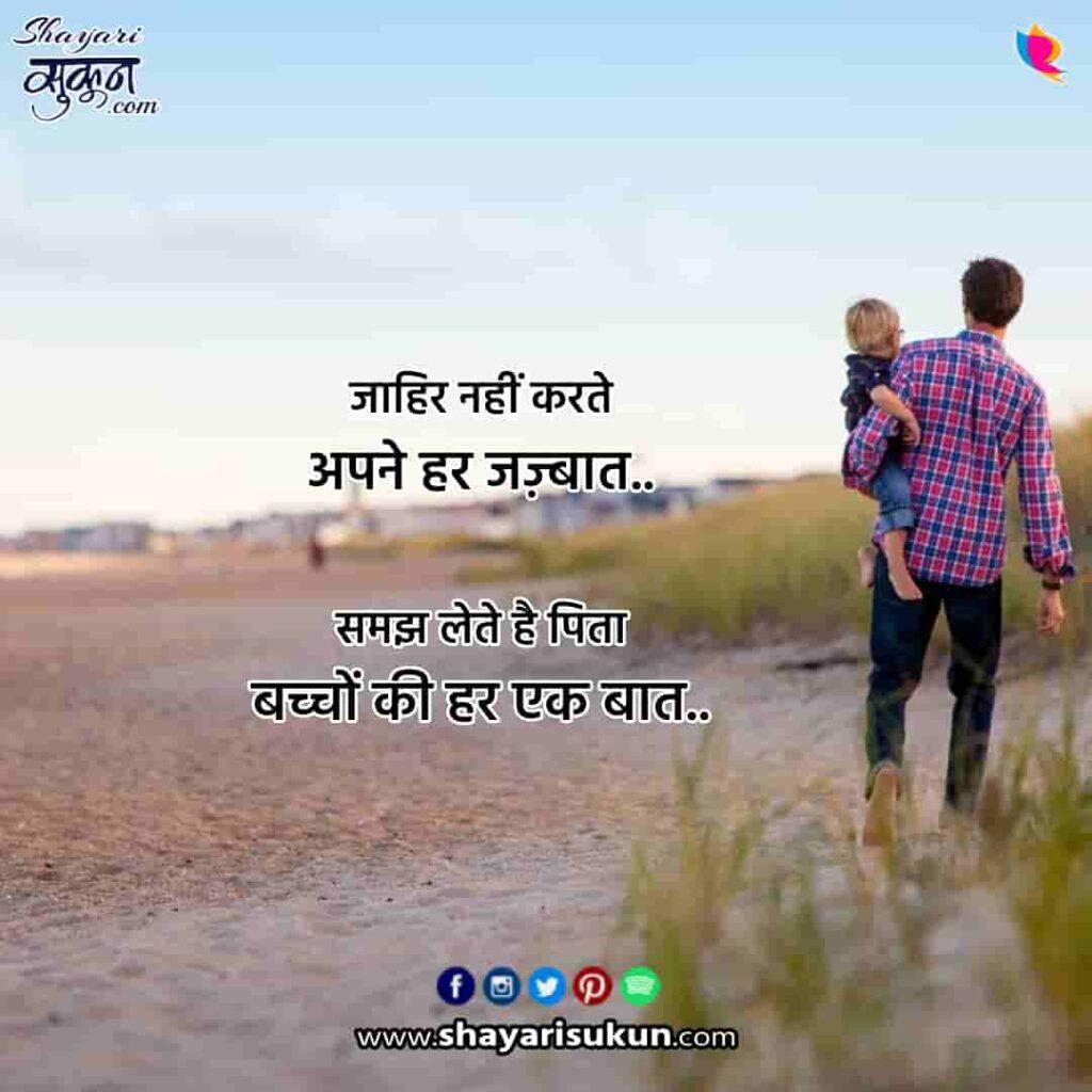 pita-2-family-shayari-father-hindi-poetry-2