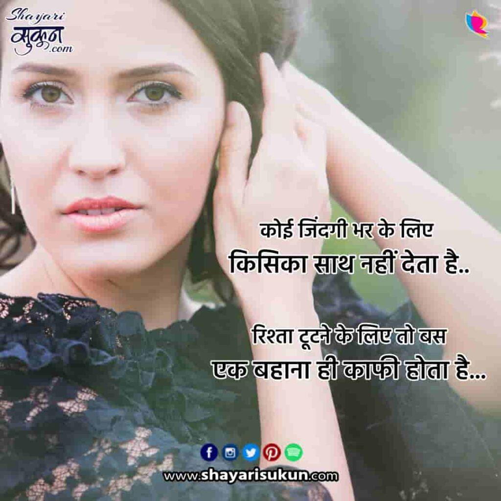 rishta-1sad-shayari-hindi-poetry-relation-1