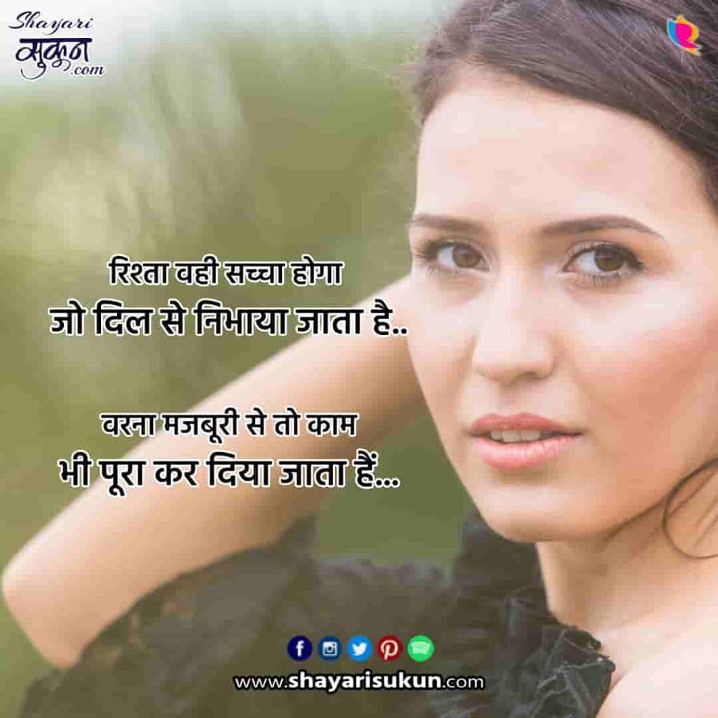 rishta-1sad-shayari-hindi-poetry-relation-2