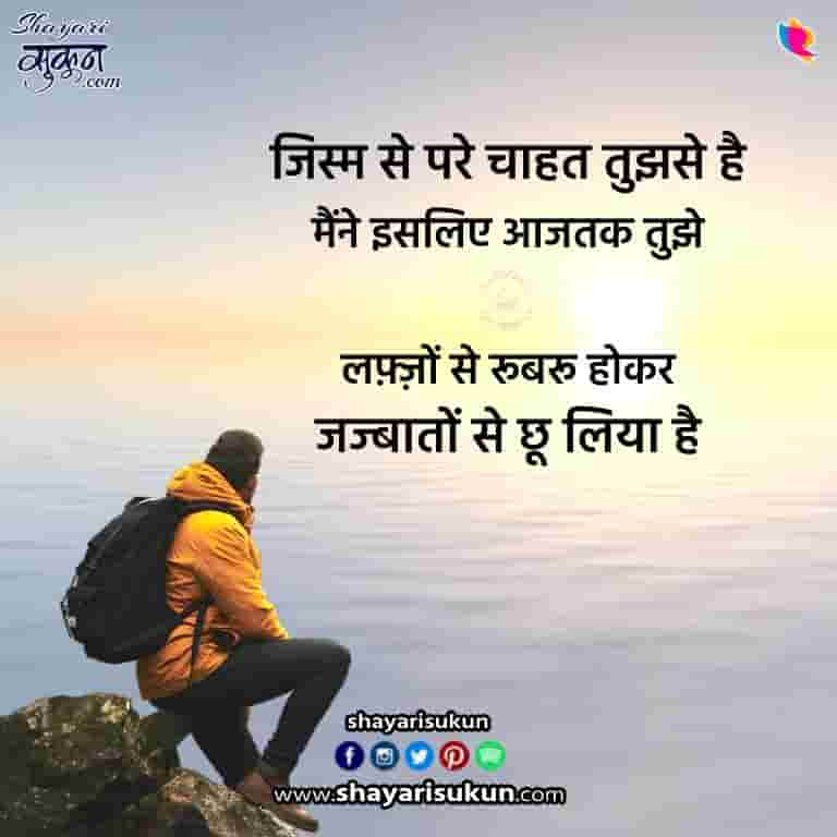 rubaru-2-love-shayari-meeting-soul-hindi-poetry
