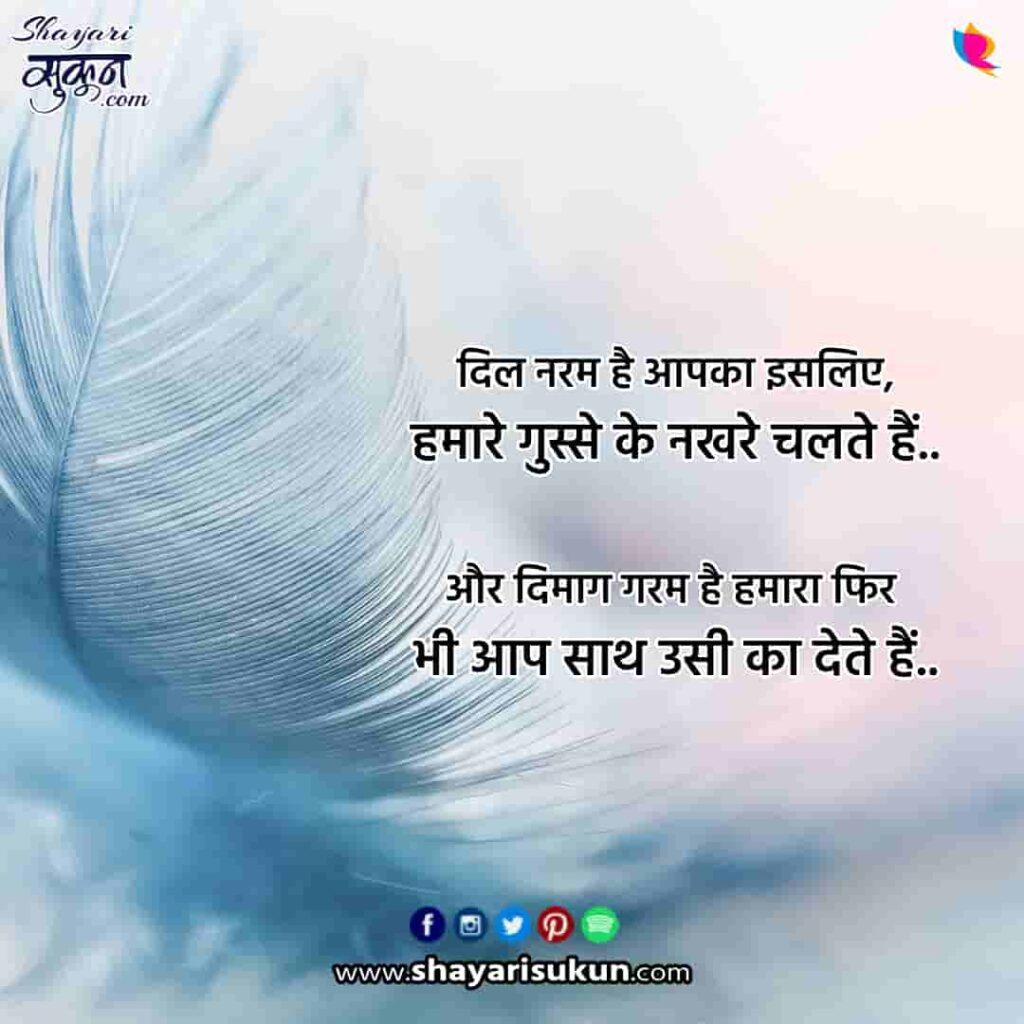 saath-1-love-shayari-being-with-hindi-poetry-1