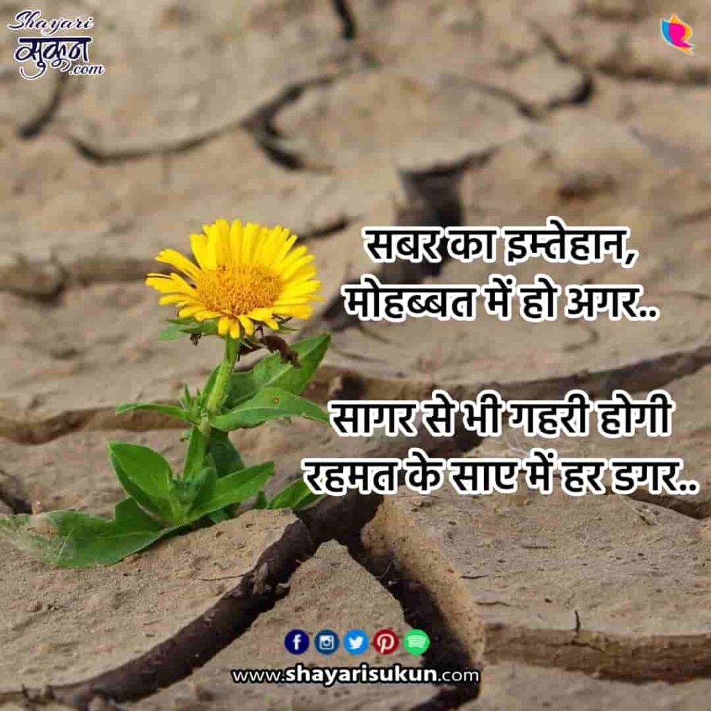 sabar-1-motivational-shayari-patience-quotes-1
