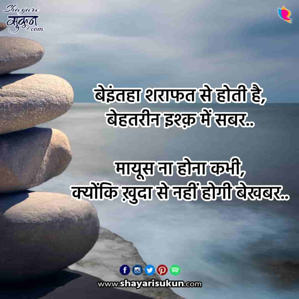 sabar-1-motivational-shayari-patience-quotes-2