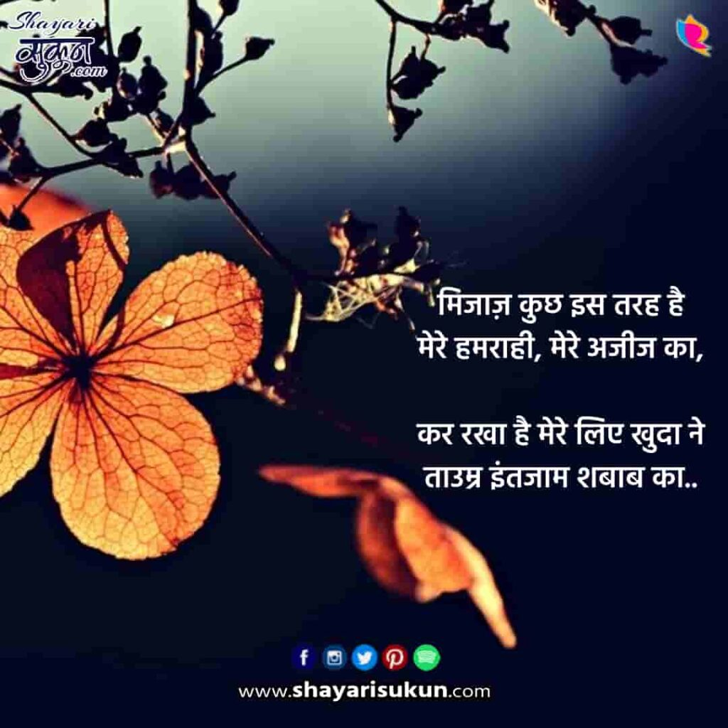 shabab-1-love-shayari-youth-quotes-hindi-1