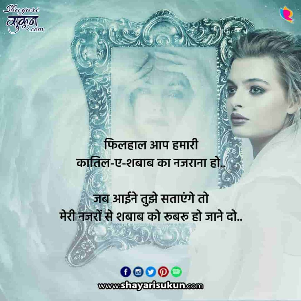 shabab-1-love-shayari-youth-quotes-hindi-2
