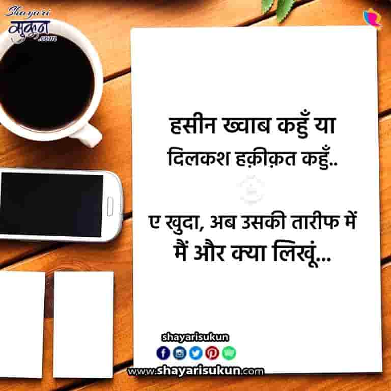 tarif-shayari-in-hindi-appreciation-quotes