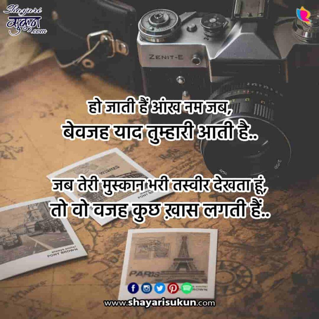tasvir-1-love-shayari-hindi-poetry-photograph-1