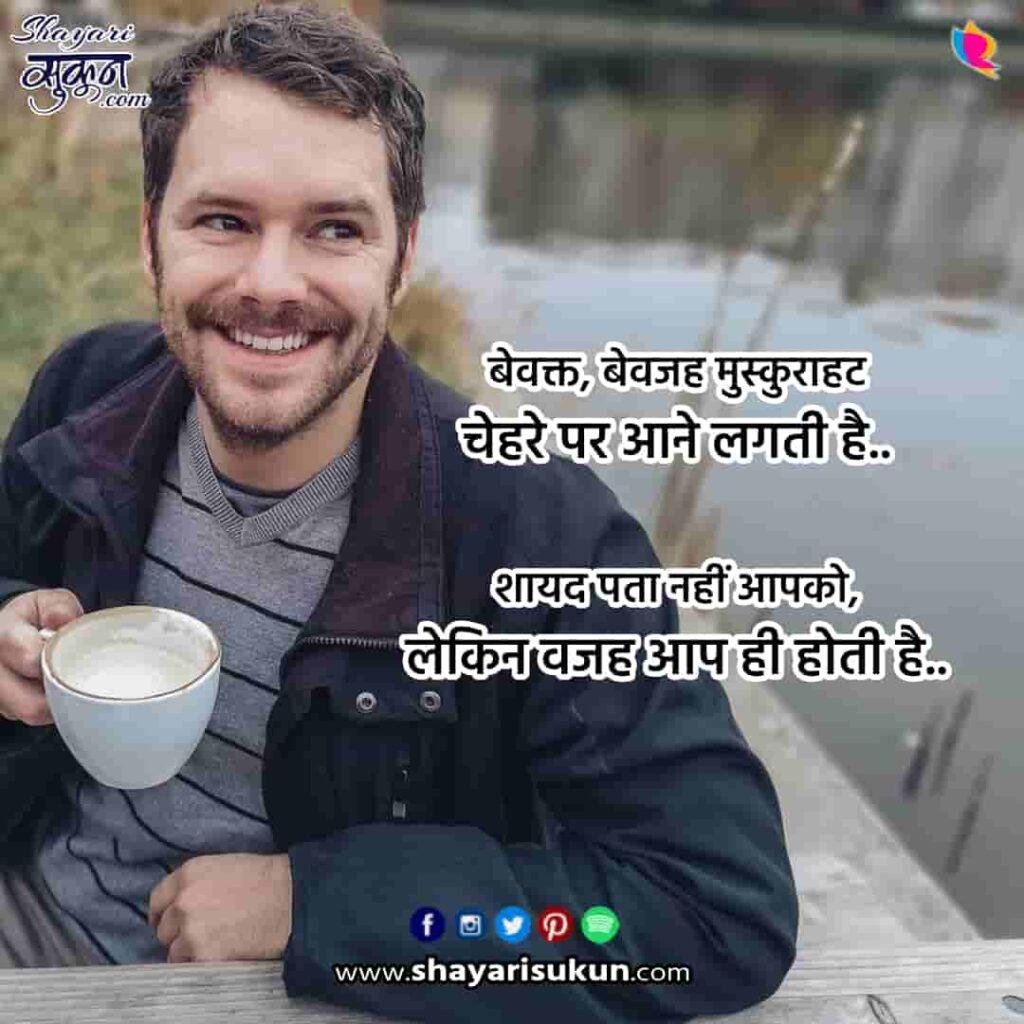wajah-1-love-shayari-hindi-poetry-reason-romantic-1