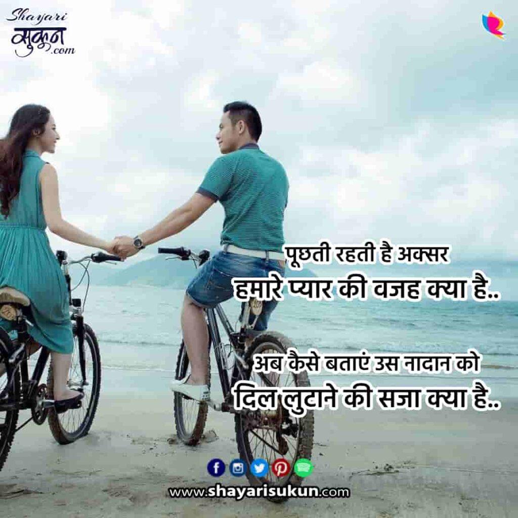 wajah-1-love-shayari-hindi-poetry-reason-romantic-2