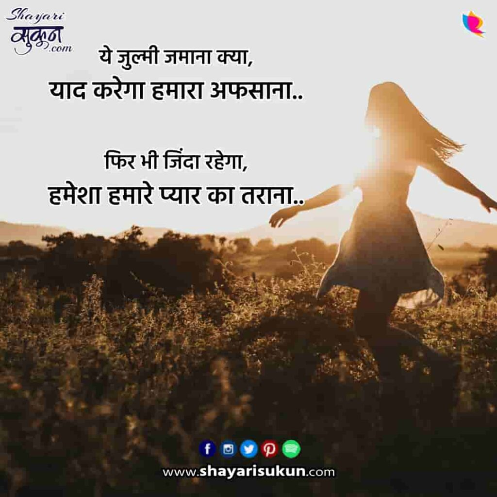 zulmi-1-love-shayari-painful-hindi-poetry-2