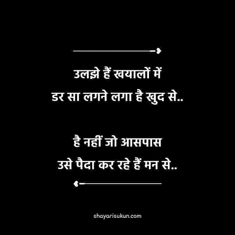 Darr Shayari Image