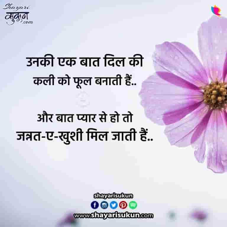 Jannat-hindi-love-shayari-thoughts-quotes-1