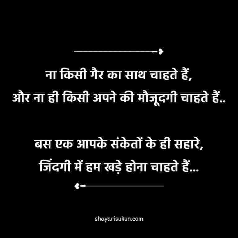 Sanket Shayari Image