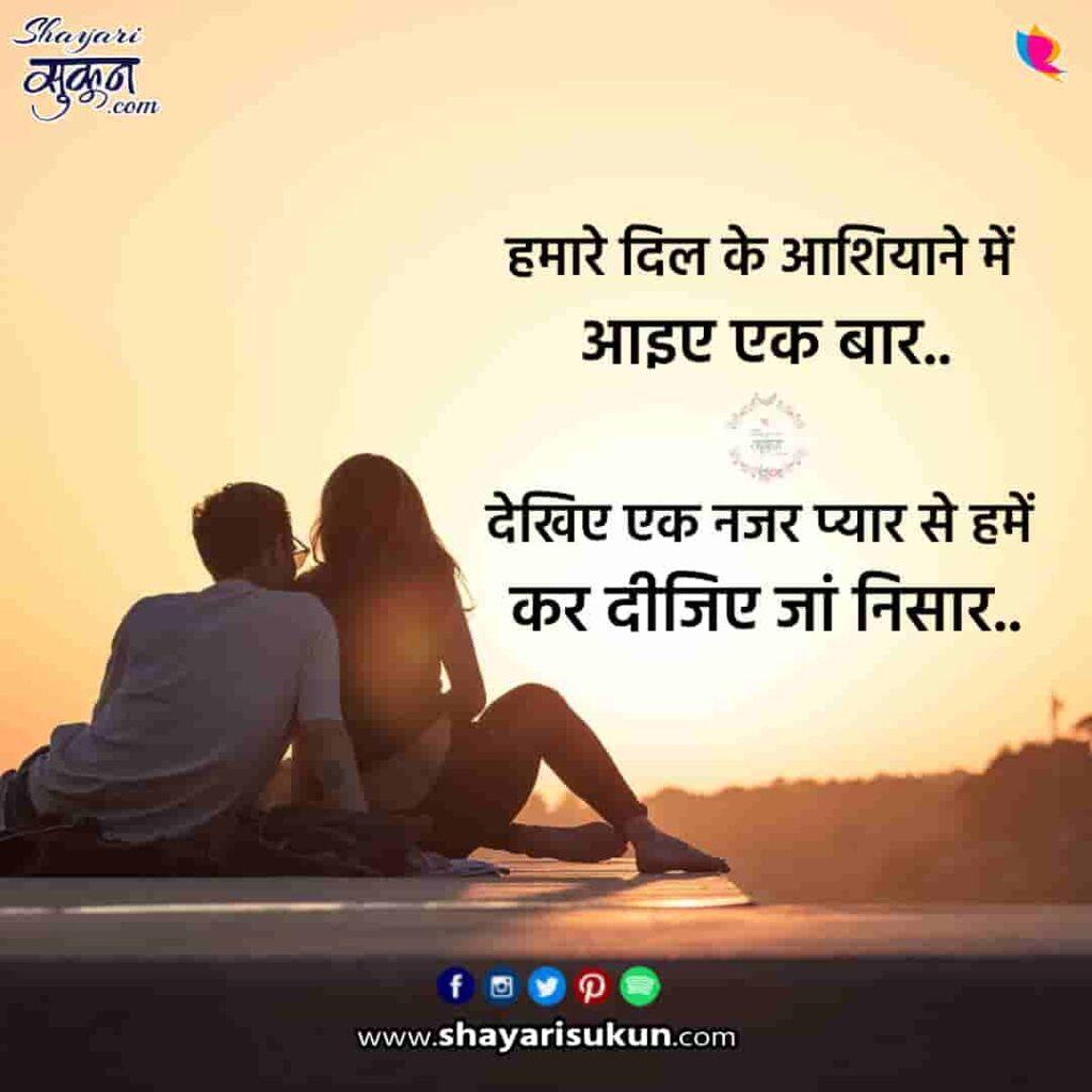 aashiyana-1-love-shayari-romantic-hindi-poetry-11