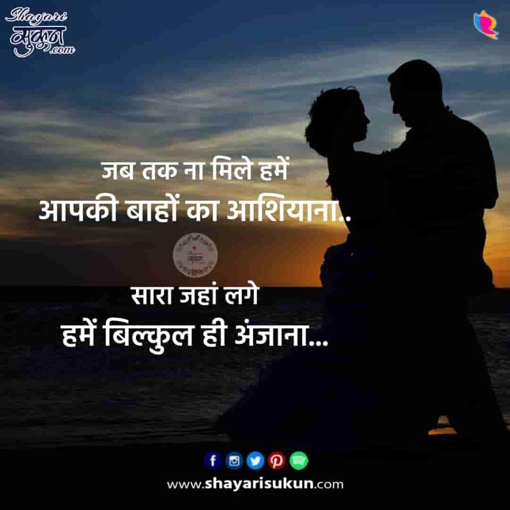 aashiyana-1-love-shayari-romantic-hindi-poetry-22