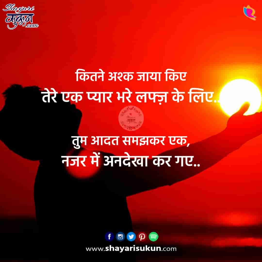 ashq-1-sad-shayari-tears-hindi-quotes-1