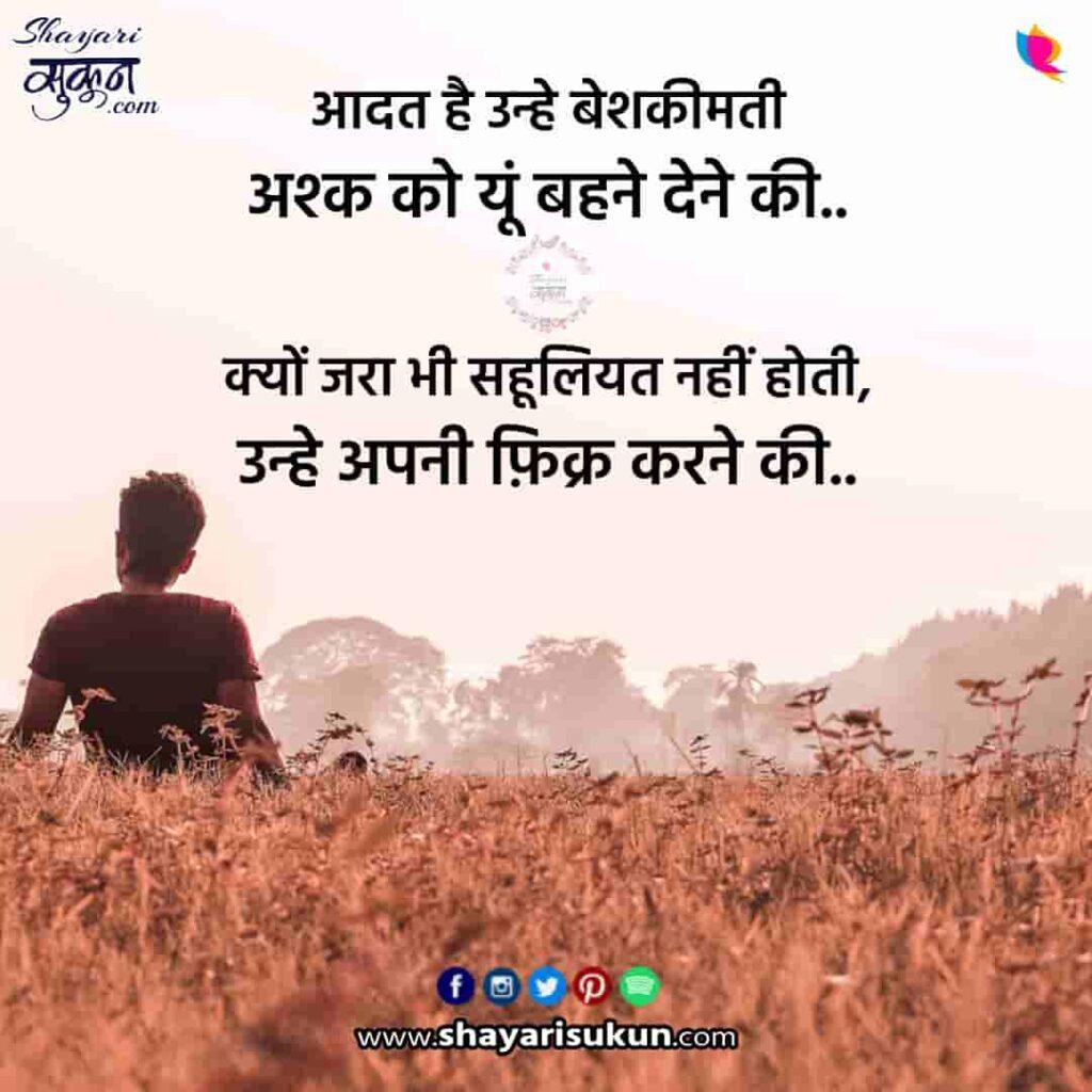 ashq-1-sad-shayari-tears-hindi-quotes-2