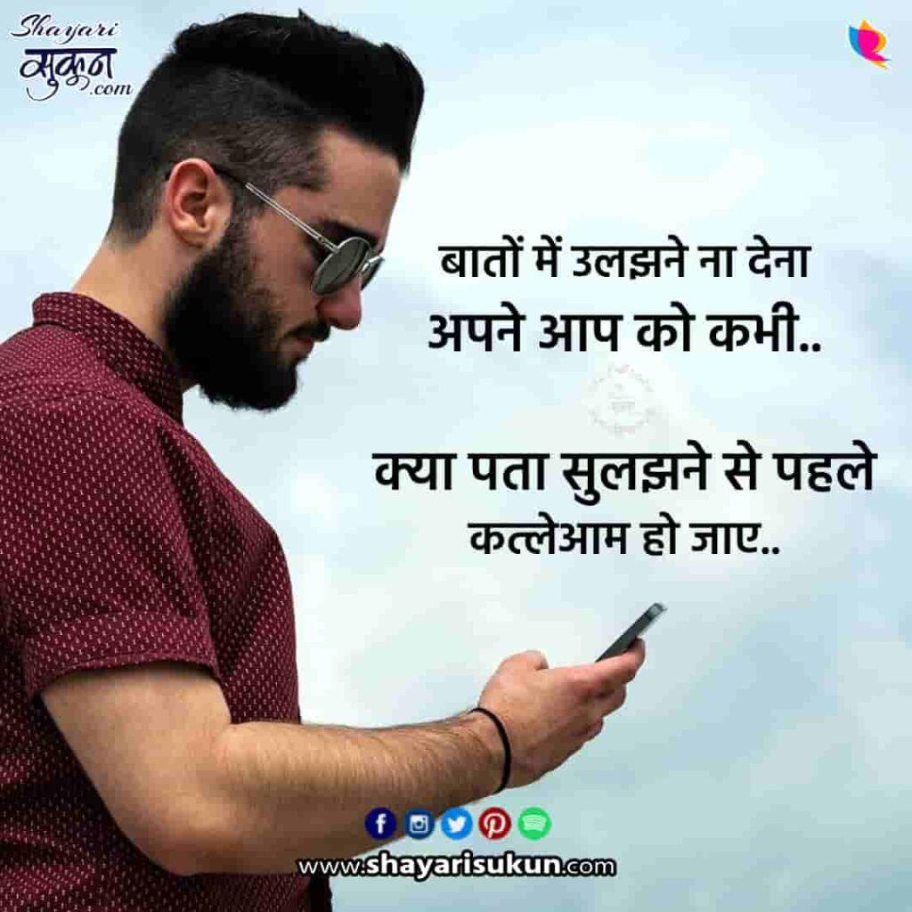 baatein-1-love-shayari-talk-hindi-poetry-02