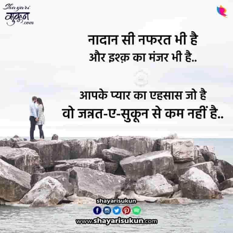 best-love-jannat-shayari-hindi-urdu-collection-2