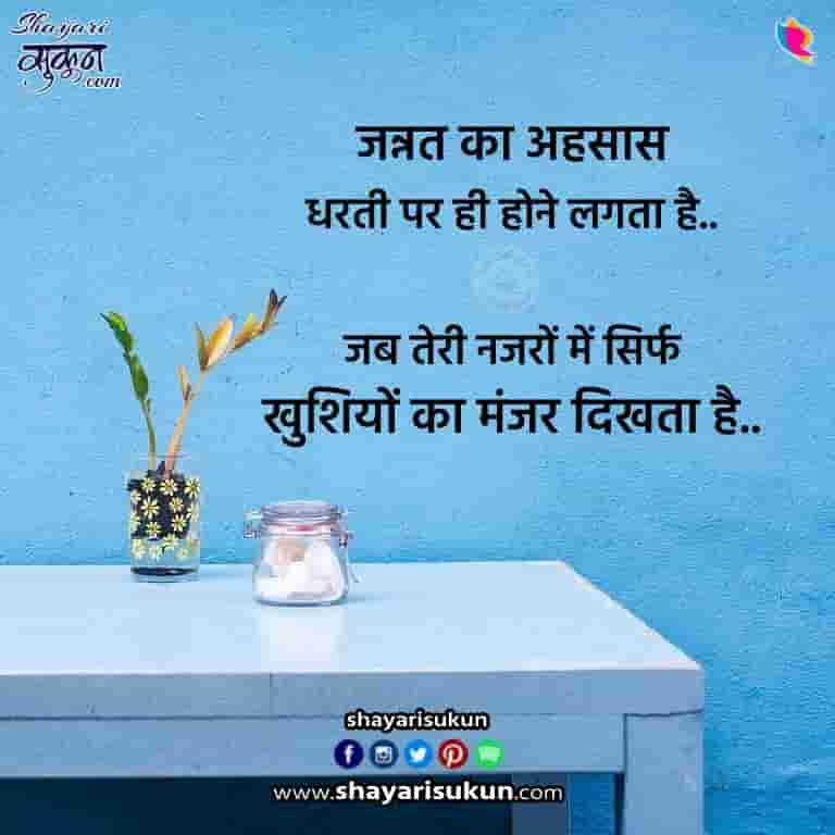 best-love-shayri-latest-poetry-thoughts-jannat-quotes-in-hindi-urdu