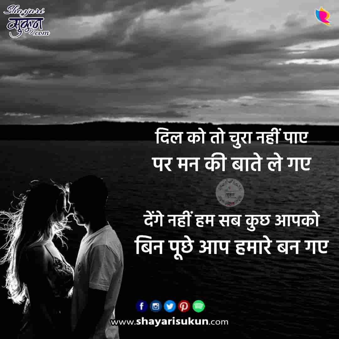 chori-1-love-shayari-stealing-heart-quotes-1