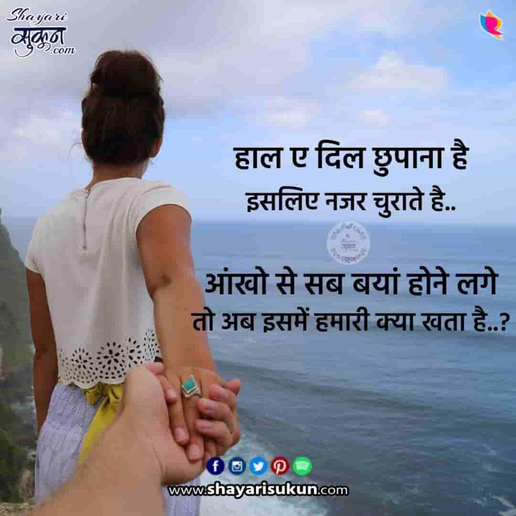 chori-1-love-shayari-stealing-heart-quotes-2