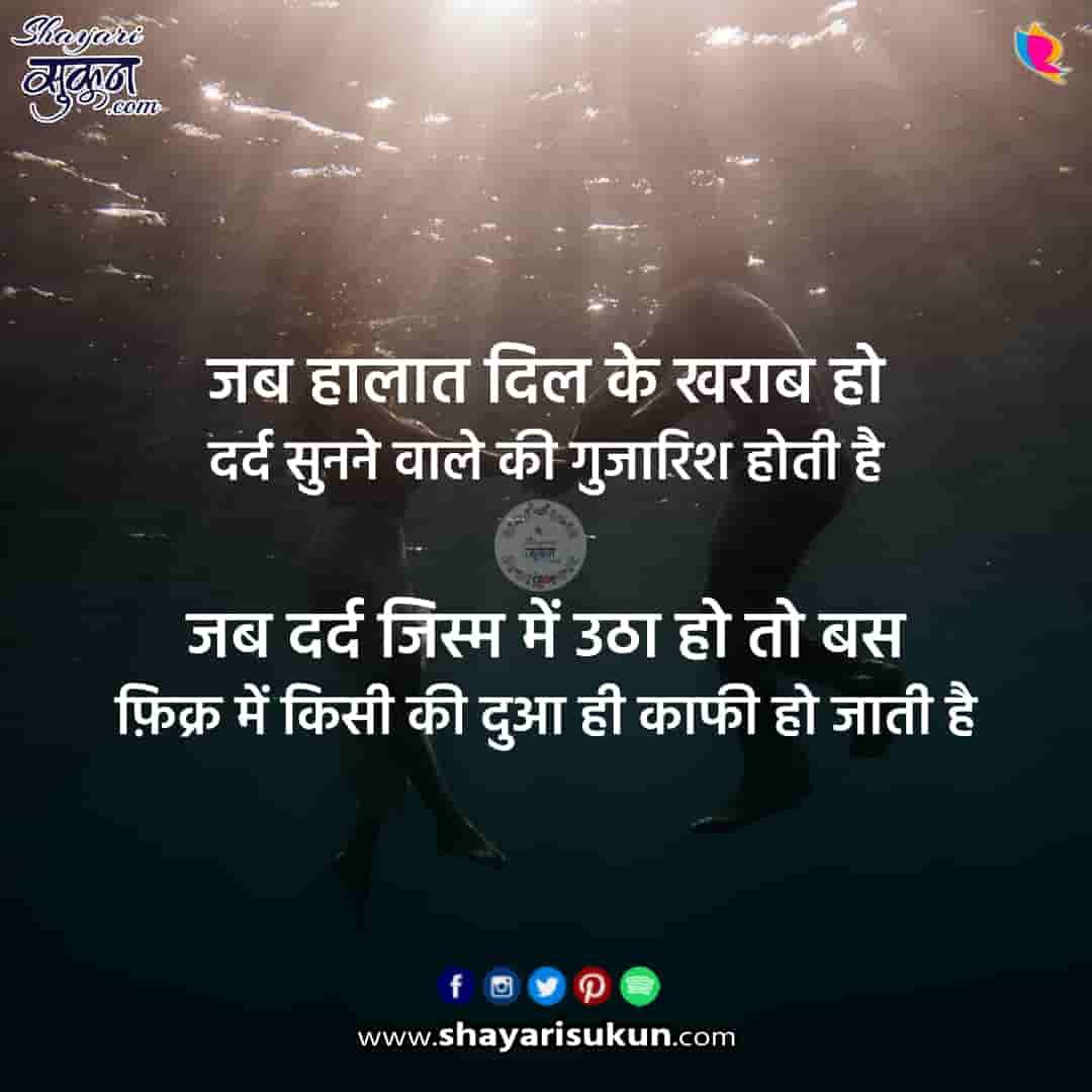 dard-1-sad-shayari-pain-hindi-quotes-1