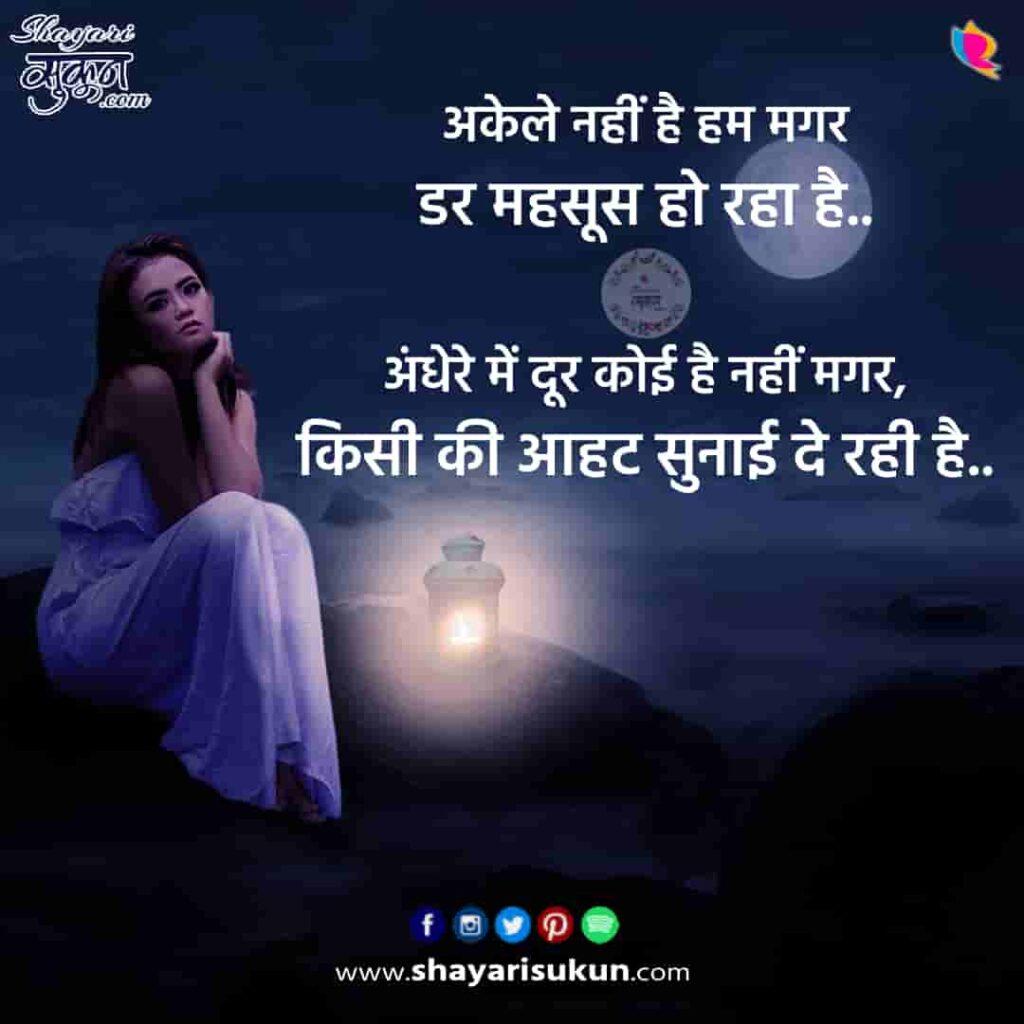 darr-1-sad-shayari-fear-hindi-poetry-11