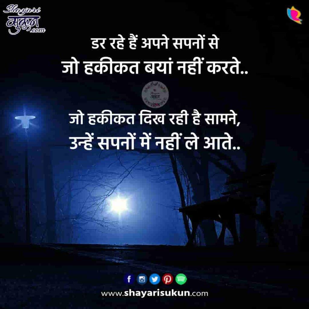 darr-1-sad-shayari-fear-hindi-poetry-22