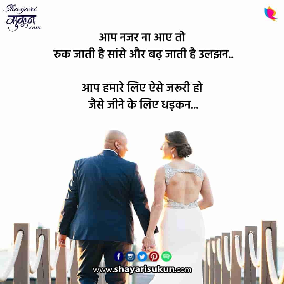 dhadkan-2-love-shayari-heartbeat-quotes-hindi-1