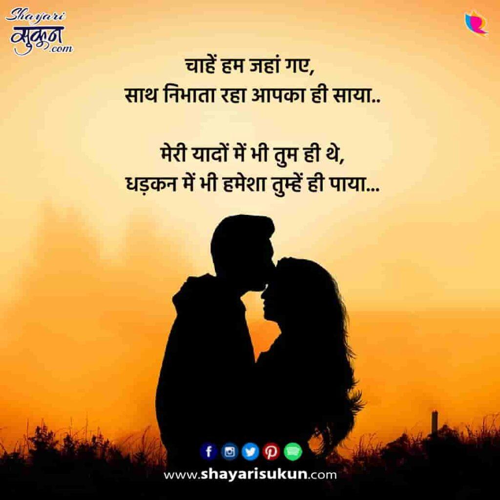 dhadkan-2-love-shayari-heartbeat-quotes-hindi-2