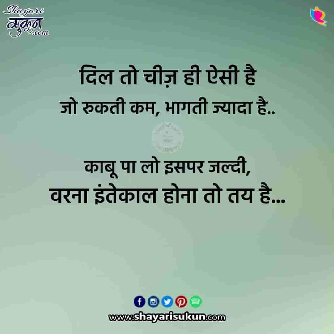 dil-2-sad-shayari-heart-hindi-poetry-1