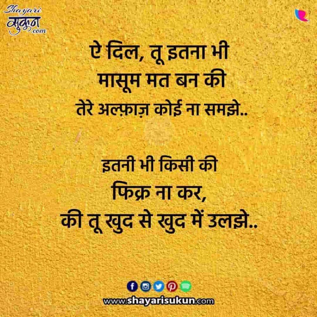 dil-2-sad-shayari-heart-hindi-poetry-2