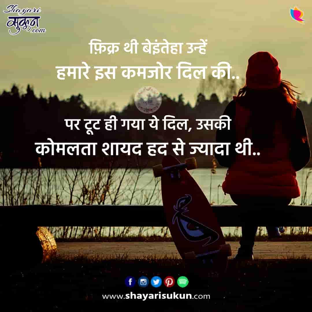 fikr-1-sad-shayari-worry-hindi-quotes-1