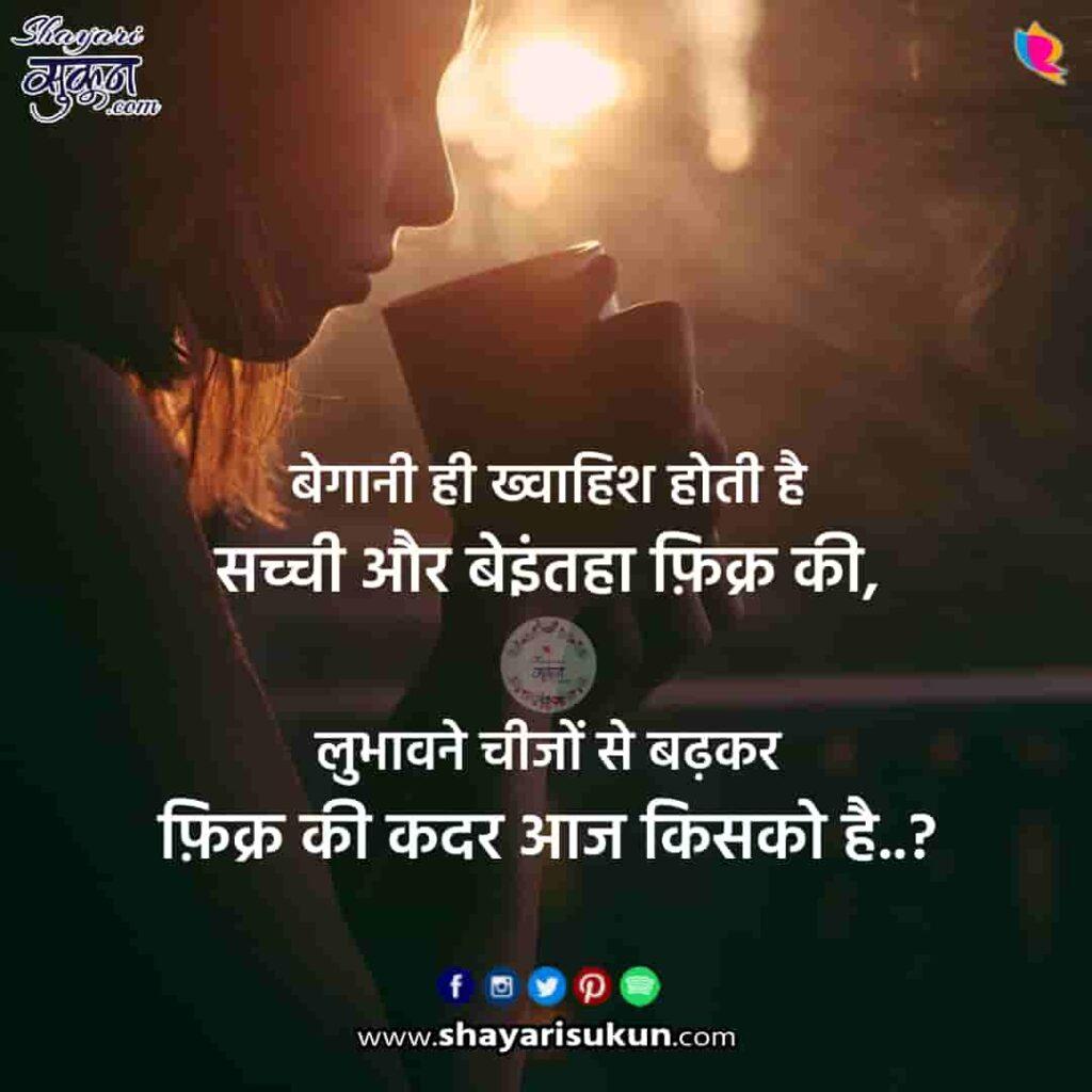 fikr-1-sad-shayari-worry-hindi-quotes-2