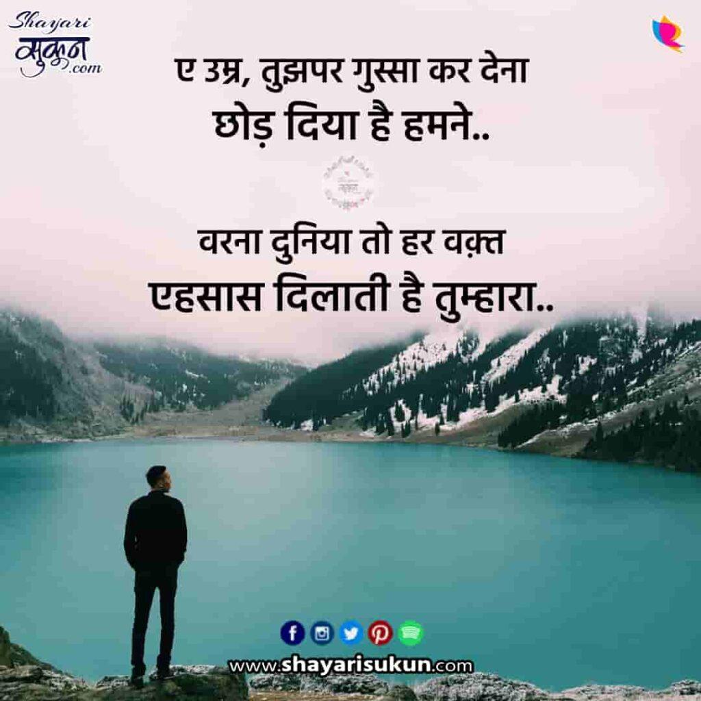gussa-1-sad-shayari-anger-hindi-quotes-1