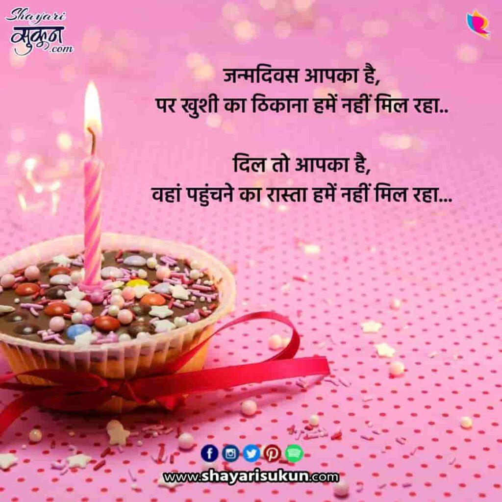 happy-birthday-motivational-shayari-3-janamdin-wish-1